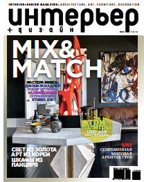 UHMEPBEP Interior Design Magazine March 2016 Download The Pdf Screen Shot 04 08 At 145637 PAD Paris Page 1
