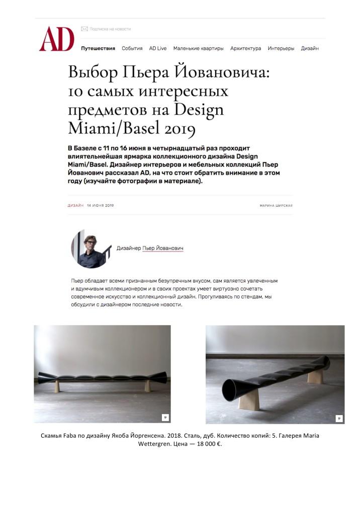 2019DesignBaselADRussia